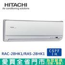 HITACHI日立4-5坪1級RAC-28HK1/RAS-28HK1旗艦變頻冷暖空調_含配送到府+標準安裝【愛買】