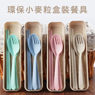 環保 小麥 秸稈 盒裝餐具 三件組 (湯匙+叉子+筷子)【新高橋藥妝】不挑色 隨機出貨