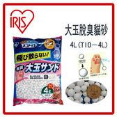 【力奇】IRIS-大玉脫臭貓砂-4L(TIO-4L)(約1.8kg)- 400元 可超取(G092E03)