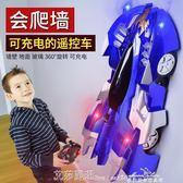 玩具 遙控汽車玩具男孩10歲爬墻車電動6充電8賽車12吸墻兒童玩具車車3 艾莎嚴選