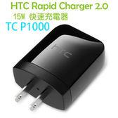 【降價出清-原廠盒裝旅充】HTC 15W QC2.0 快速旅行充電器 快速充電頭/TC P1000/聯強公司貨
