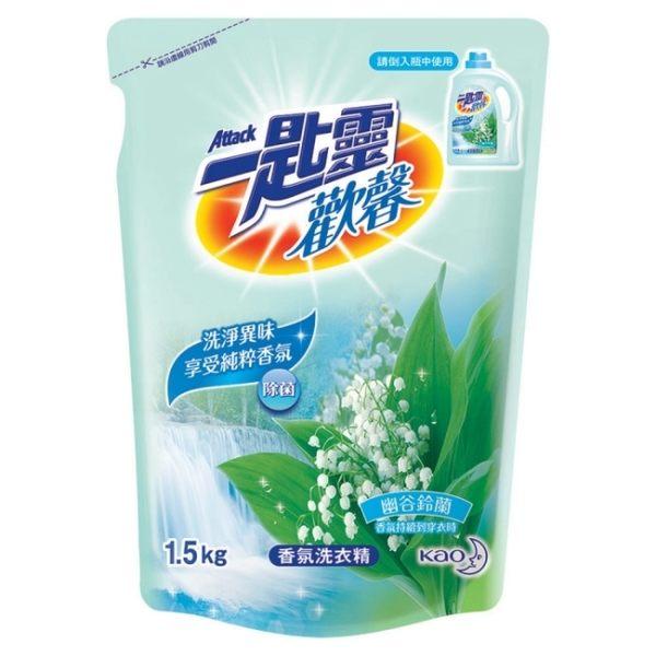 【一匙靈】 歡馨幽谷鈴蘭香超濃縮洗衣精(補充包)1.5kg x6入/箱購-箱購
