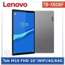 Lenovo Tab M10 FHD TB-X606F 10吋平板電腦WiFi版 (4G/64G) 鐵灰