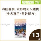 寵物家族-海陸饗宴-荒野鴨肉火雞肉(全犬專用/無穀配方) 13kg
