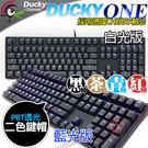 [ PC PARTY ] 創傑 Ducky ONE 透光 PBT 紅軸 茶軸 青軸 黑軸 機械式鍵盤