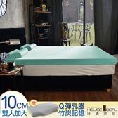 House Door 抗菌防螨布 10cm乳膠記憶床墊超值組-雙大6尺(水湖藍)
