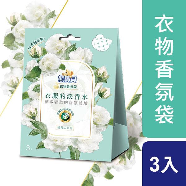 熊寶貝衣物香氛袋 經典山茶花 21G