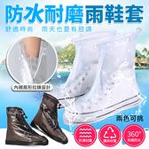 【G2702】輕便防水雨鞋套 雨鞋 雨襪 雨傘 風衣 鞋套 防風風衣短靴透明雨衣雨鞋