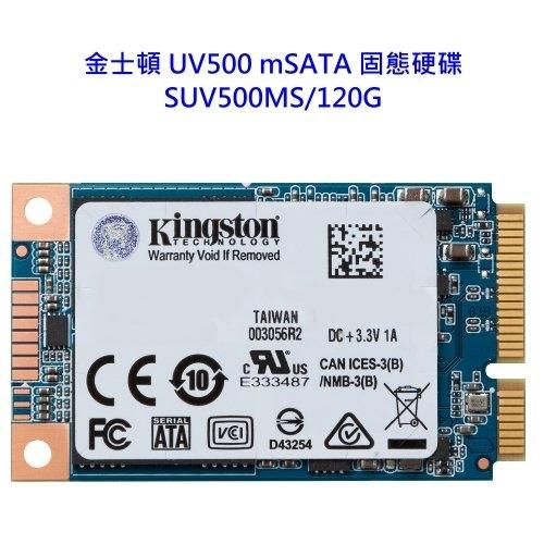 金士頓 固態硬碟 【SUV500MS/120G】 UV500 SSD mSATA 介面 120GB 新風尚潮流