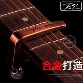 (百貨週年慶)吉他移調夾capo民謠電木吉他變音夾子吉它轉調器移調夾吉他配件