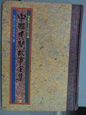 【書寶二手書T9/一般小說_OQZ】中國民間故事全集-新疆民間故事集(2)