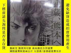 二手書博民逛書店井上雄彥mook罕見特刊 浪客行Y461585 井上雄彥 ISBN:9784835612584 出版2009