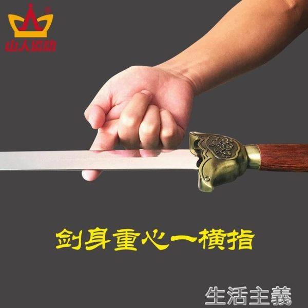 太極劍 太極劍不銹鋼寶劍龍泉正品表演劍女士晨練武術劍軟劍半硬劍未開刃 生活主義
