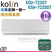 【信源】歌林 kolin 10-12坪四方吹定頻分離式1對1冷氣《KOU-72207+KSA-722S07》含標準安裝