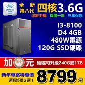 【8799元】全新INTEL第八代I3-8100四核3.6G極速SSD可升I5 I7六核八核到府收送保固可刷卡分期