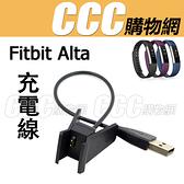 Fitbit Alta 充電線 - 專用 USB 充電器 運動健身 手環 充電夾