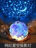 星空燈投影儀抖音同款玩具兒童生日禮物女孩滿天星臥室網紅小夜燈 潮流時