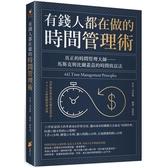 有錢人都在做的時間管理術:真正的時間管理大師  馬斯克與比爾蓋茲的時間致富法