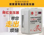 變壓器220v轉110v/110v轉220v電源電壓轉換器的美國日本2000wigo 夏洛特