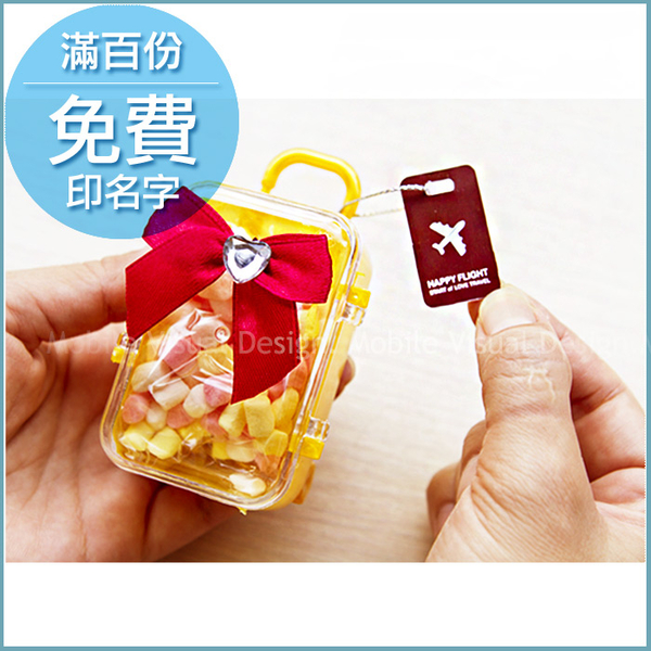 創意行李箱糖果(迷你粉彩棉花糖)-情人節聖誕節 生日分享 婚禮小物 餐廳民宿活動禮贈品