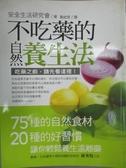 【書寶二手書T9/養生_ZAY】不吃藥的自然養生法_安全生活研究會