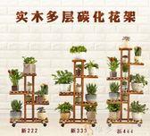 花架 陽台實木花架客廳防腐多層組裝戶外地面室內多肉植物盆景架子碳化DF 免運 維多