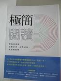 【書寶二手書T5/心理_BVO】極簡閱讀:將海量資訊去蕪存菁、化為己用,才是硬道理_趙周
