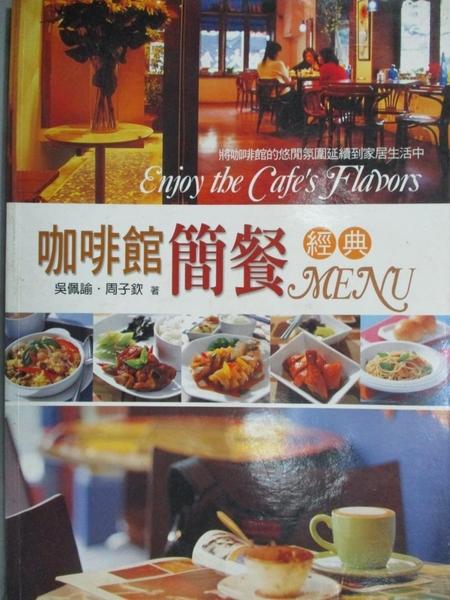 【書寶二手書T8/餐飲_QDG】咖啡館簡餐經典MENU_吳佩諭