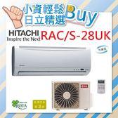 日立RAS-28UK / RAC-28UK【結帳再折+24期0利率+超值禮+基本安裝】HITACHI 分離式 定頻 冷氣 4-6坪