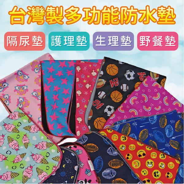 *華閣床墊寢具*台灣製嬰兒 兒童 防水隔尿墊 生理墊 看護墊 75 x 90 cm