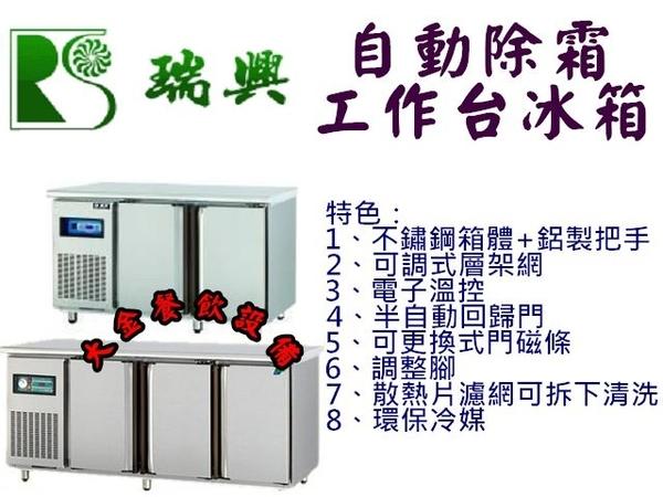 5尺工作台冰箱/風冷全藏工作台冰箱/臥式冰箱/瑞興全藏雙門工作台冰箱/300L桌下型冰箱/大金