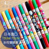 【菲林因斯特】日本進口 正版 tsum tsum 水性雙頭筆 //粗細 迪士尼 滋姆 繪圖筆 DIY手作相本