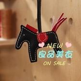 包包吊飾 小馬掛件女包包掛飾手工縫線皮貨流蘇小吊飾禮品鑰匙掛件禮物 4色
