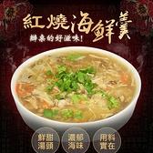 【大口市集】福來鍋辦桌手路菜古早味紅燒海鮮羹(1.2kg/包)