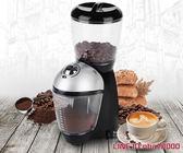 咖啡機電動咖啡磨豆機家用意式磨粉機110V出口研磨機平刀不銹鋼磨盤 JD CY潮流站