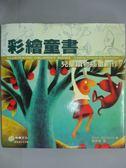 【書寶二手書T1/藝術_ZKD】彩繒童書-兒童讀物插畫創作_MARTIN SALISBUY