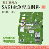 [ 河北水族 ]  日本 高夠力【 SAKI金魚育成飼料(沉水)  1KG 】HK-42036