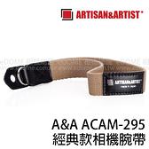 ARTISAN & ARTIST ACAM-295 米 米色 經典款相機腕帶 (6期0利率 免運 正成公司貨) 相機手腕帶 A&A