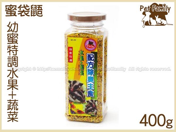 寵物家族*-PAGE幼蜜特調水果+蔬菜配方除臭主食400g