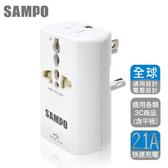 [富廉網] SAMPO 聲寶 EP-UA2CU2(W) 白色  單USB 萬國充電器轉接頭(威勁)