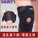 可調式四點彈簧護膝綁腿  加裝透氣網布A-7913 【狐狸跑跑】AOLIKES