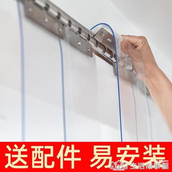 軟門簾冬季保暖防風空調透明PVC塑料隔斷擋風冷氣皮簾 子店鋪商用 NMS生活樂事館