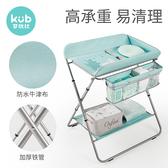 嬰兒床尿布台多功能護理台洗澡台便攜式可折疊收納 萬聖節鉅惠
