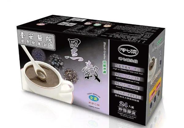 【呷七碗】黑穀滋補沖調 24包/盒