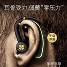 K21商務藍芽耳機5.0 報姓名掛耳式超...
