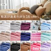 [AnD House]經典純素色-加大床包被套組【16色任選】