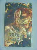 【書寶二手書T4/一般小說_IHV】特殊傳說第二部3-摩森林_護玄