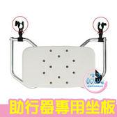 助行器專用坐墊 通用款 助行器坐板 坐墊 ㄇ型/R型/搖擺助行器 鋁合金 當洗澡椅【生活ODOKE】