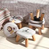 凳子 實木換鞋凳茶幾矮凳布藝時尚創意兒童成人小板凳沙發圓凳 YXS 繽紛創意家居