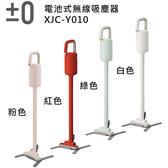 (加贈棉被吸頭+毛刷頭+濾網)日本 ±0正負零 無線手持吸塵器( XJC-Y010)(公司貨原廠保固)